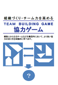 game_kyoryoku_manual