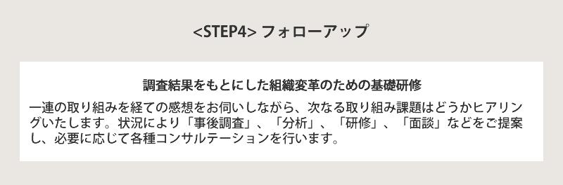 STEP4 フォローアップ