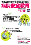 zasshi_bimonthly-magazine_hospital-safety-education2014-10-11