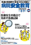 zasshi_bimonthly-magazine_hospital-safety-education2014-8-9